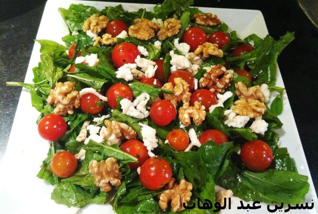 سلطة روكا مج لاتيه مجلة الست الرايقة Salad Recipes Good Food