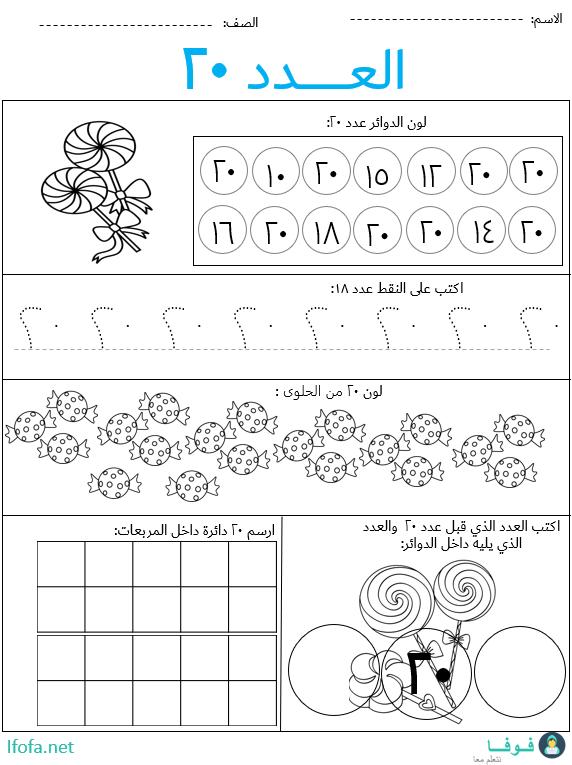 تدرب على كتابة الارقام 11 الى 20 رياضيات مرحلة الروضة Kg فوفا نت Pdf Books Reading Books To Read Words