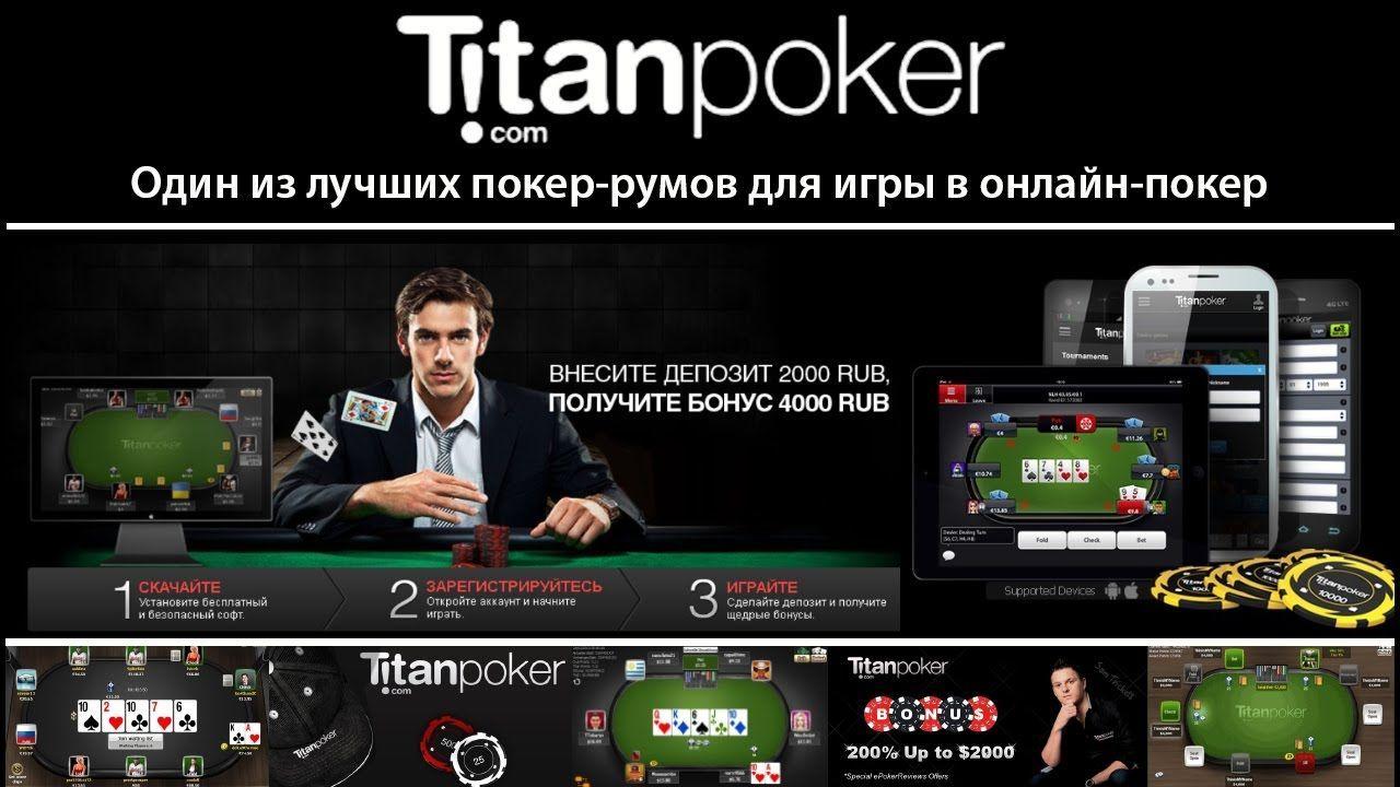 Играть покер онлайн с бонусами відео чат рулетка русская с девушками онлайн бесплатно