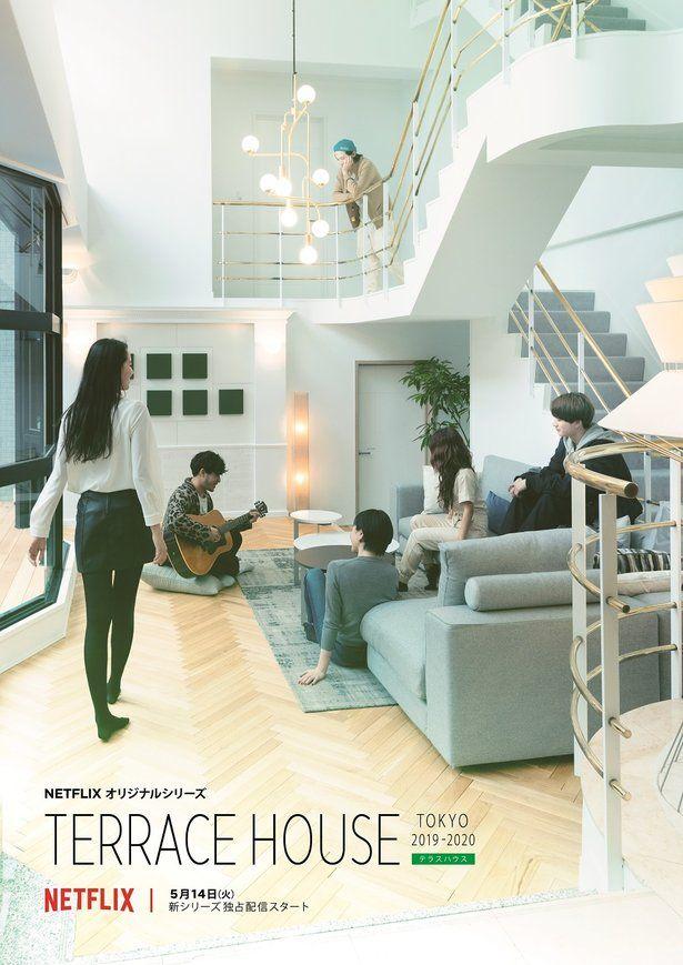 ザテレビジョン芸能ニュース テラスハウスの新シリーズ Terrace House Tokyo 2 テラスハウス シェアハウス インテリア
