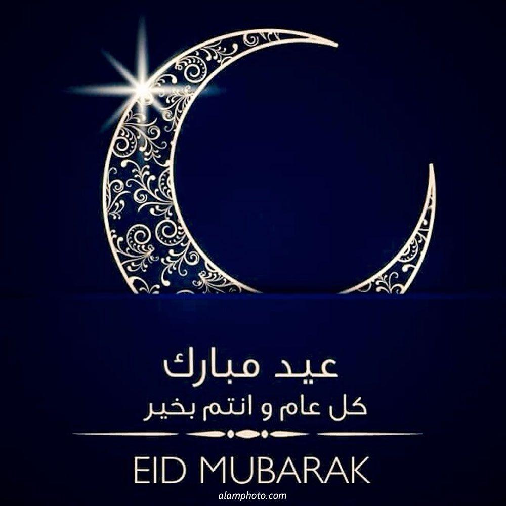 تحميل الصور عيد الفطر 2021 عالم الصور In 2021 Eid Cards Eid Mubarak Eid