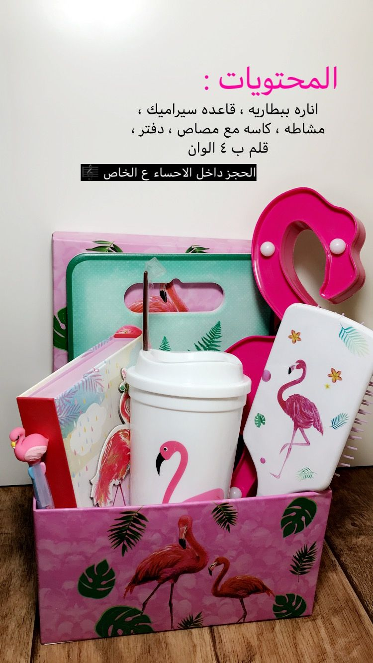 Pin By Reem On أفكار بوكسات قهوه هدايا Trash Can Pictures Canning