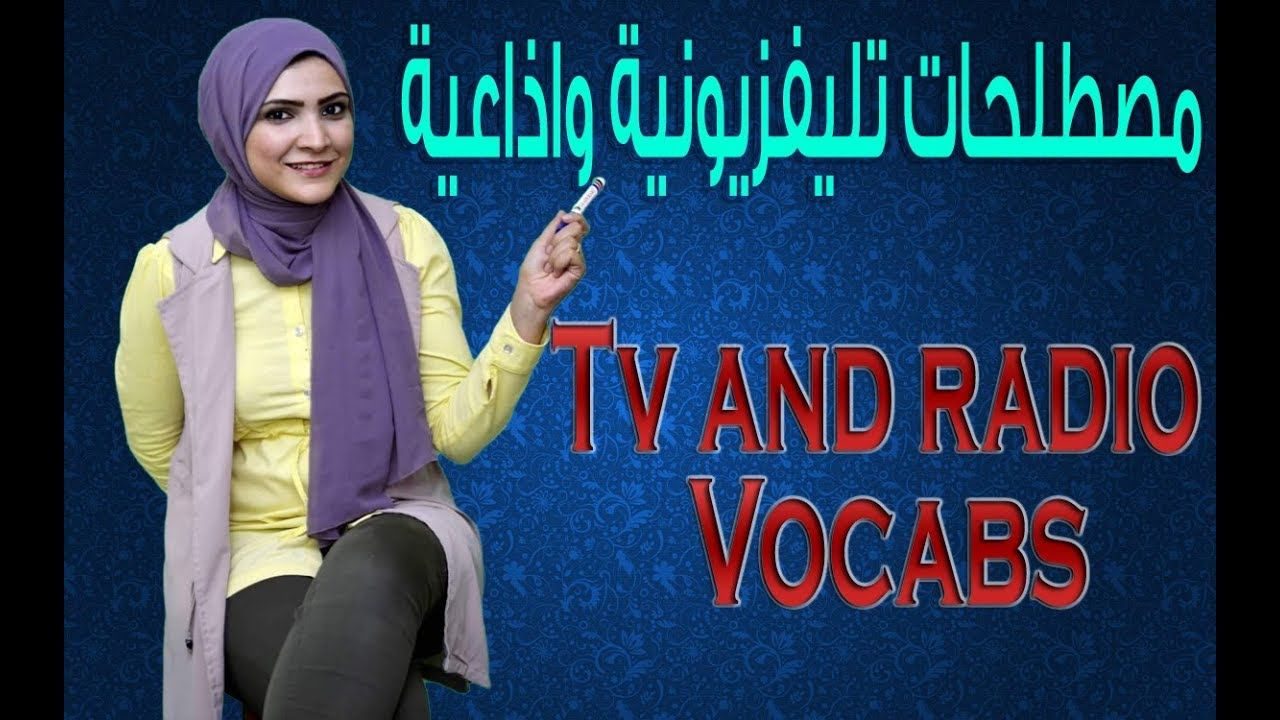 كيف اتعلم انجليزيى اهم قواعد النطق مراجعة على قواعد النطق Noha Tolba Radio Watch V Tv