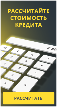 калькулятор кубань кредит ипотека рассчитать