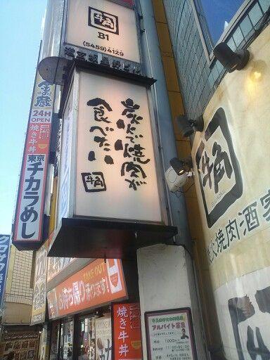-Gyukaku- Speaking of Yakiniku currently Korean-style grilled meat is mainstream. http://alike.jp/restaurant/target_top/39331/