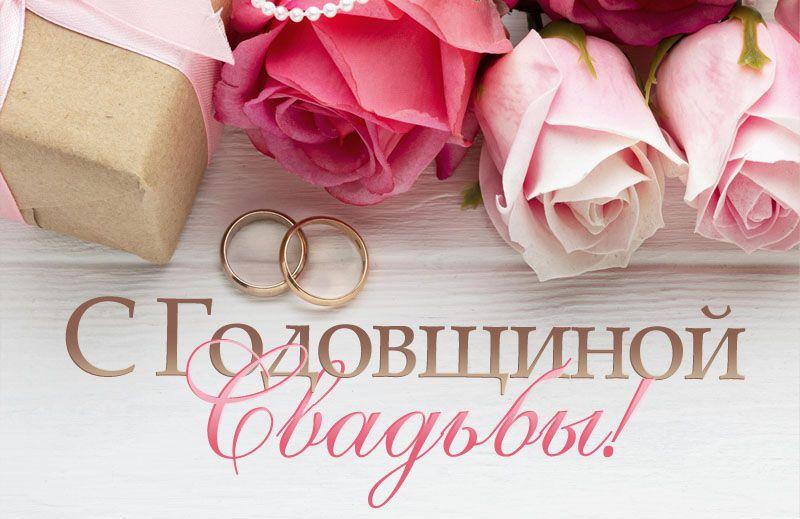 поздравления с днем второй свадьбы своими словами
