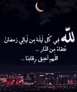 اللهم أعتق رقابنا من النار Ramadan Quotes Quran Quotes Verses Islamic Phrases