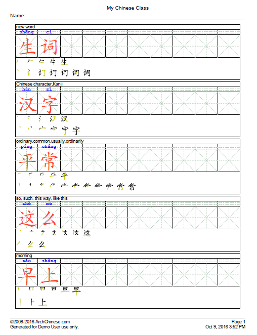 Pin by 김미화 on 영찬중국어 | Pinterest | Chinese characters, Write ...