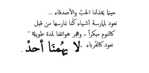 Pin By Grace Lolia On لغة الضاد Quotes Words Funny Quotes