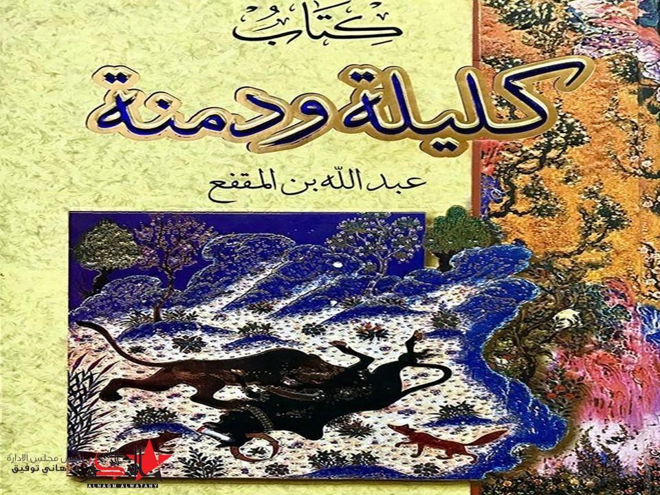 بالمختصر المفيد عن كتاب 8221 كليلة ودمنة 8220 Comic Book Cover Comic Books Book Cover