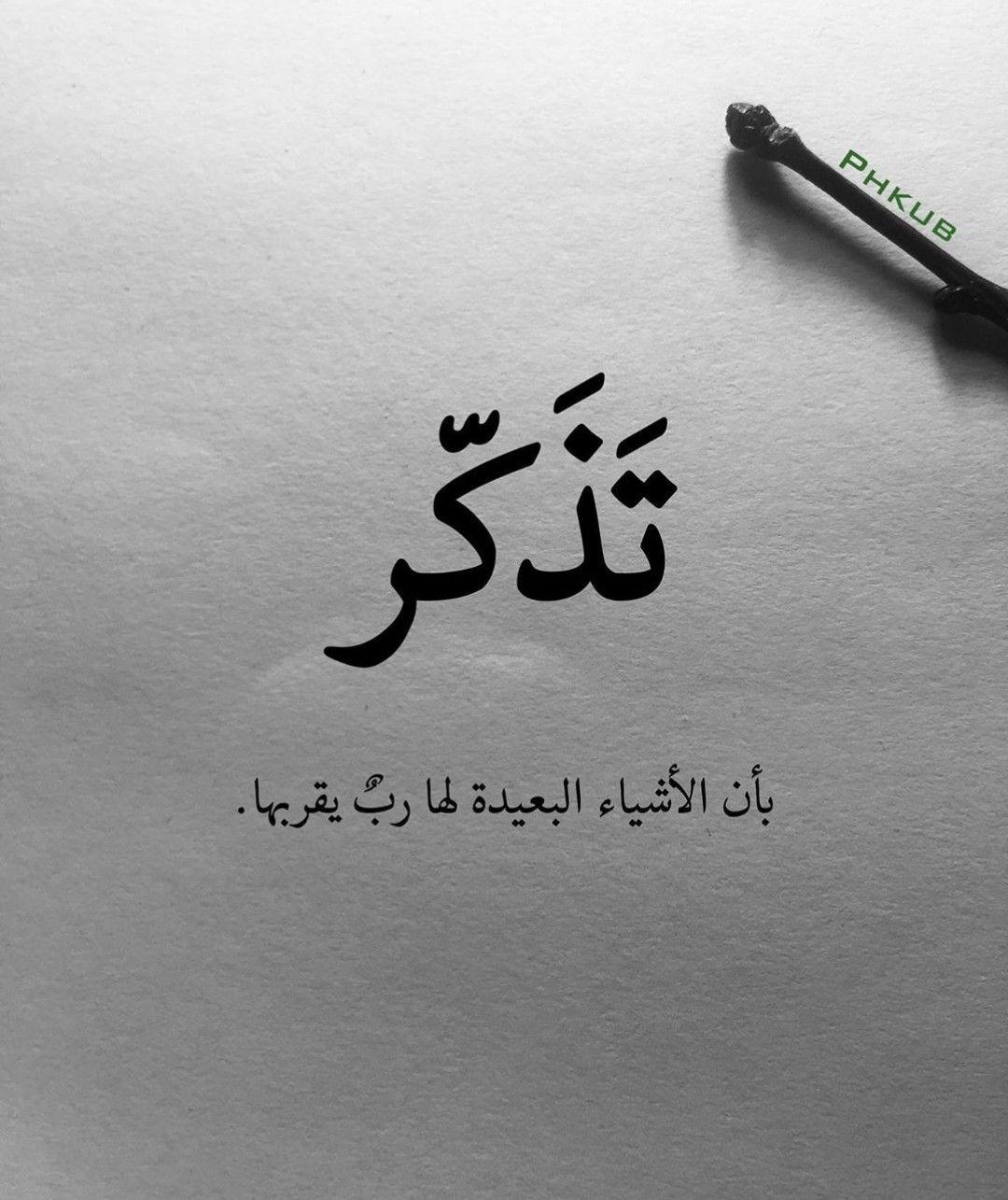 Pin By ليدي On تأمل Arabic Love Quotes Love Quotes Arabic Quotes