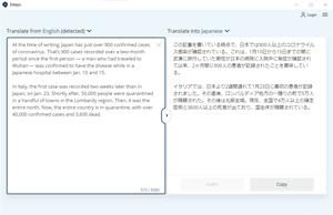 Aiを利用して高い精度で翻訳できるソフトdeepl 翻訳 テキスト して