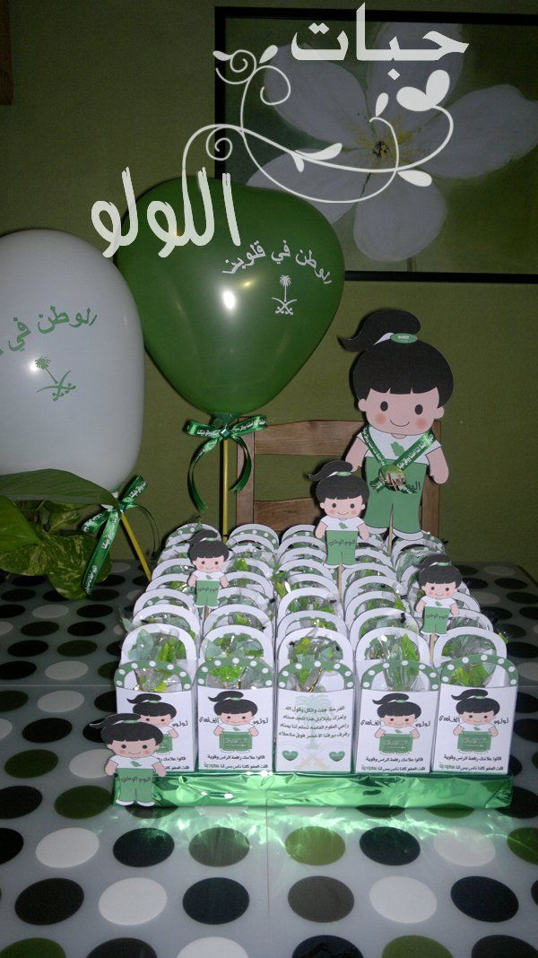 توزيعات اليوم الوطني 81 عدة تصاميم مميزه Birthday Party Games For Kids Eid Gifts National Holidays