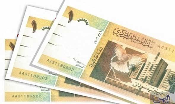 تعرف على سعر الجنيه السوداني مقابل الريال اليمني الإثنين Book Cover Cover Money
