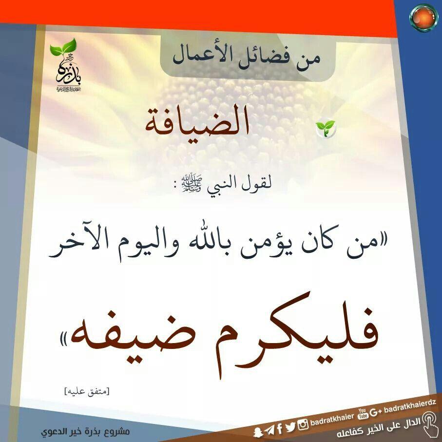 Pin By L Oussmane On Do3aa Ahadith Hadeeth Arabic Quotes