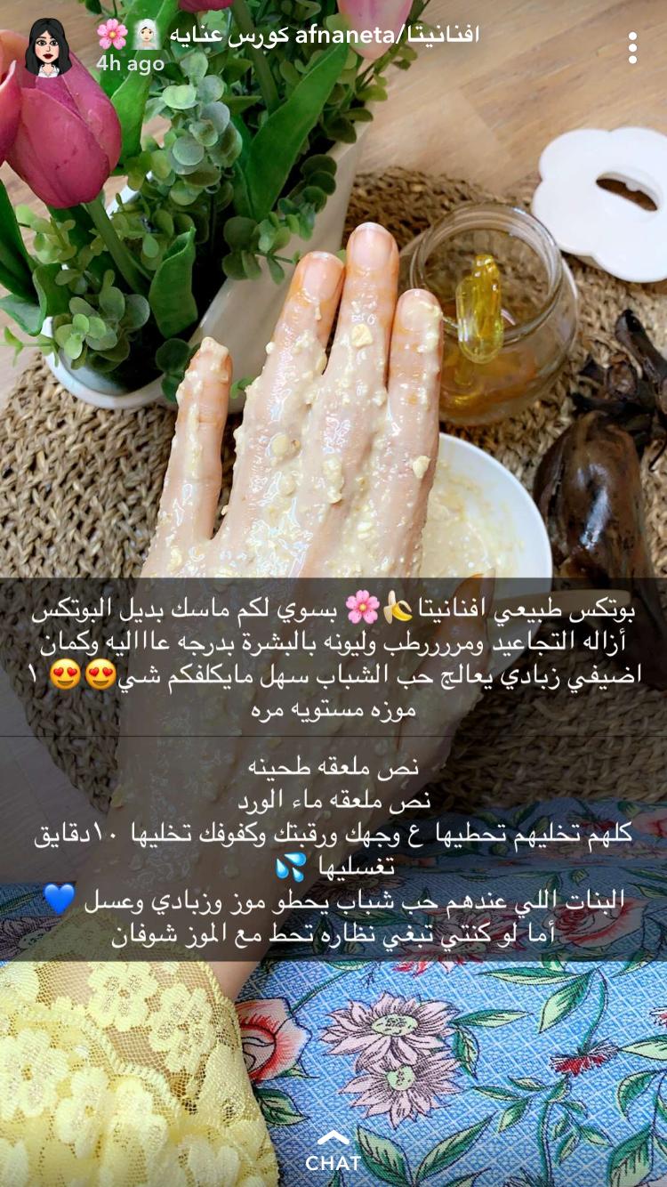 Pin By Sara Khaled On Baeuty Beauty Skin Care Routine Beauty Skin Care Beauty Skin