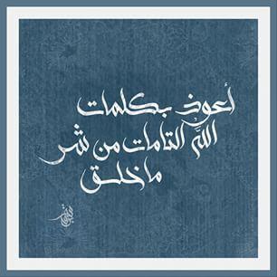 أعوذ بكلمات الله التامات من شر ماخلق Chalkboard Quote Art Arabic Quotes Art Quotes