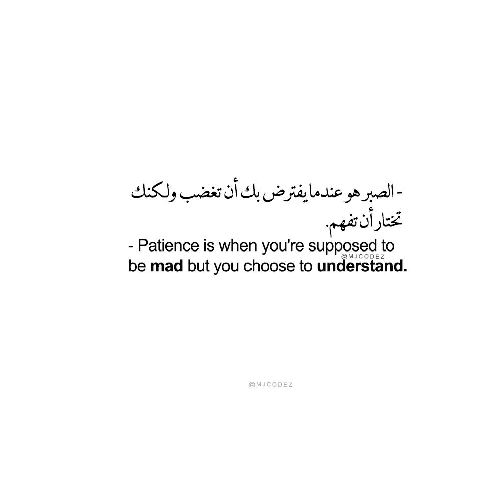 Mjcodez Islamic Inspirational Quotes Arabic English Quotes Arabic Quotes
