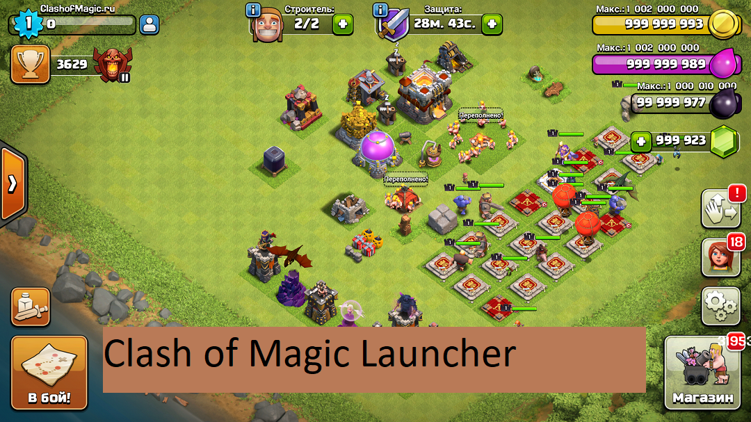 Clash Of Magic Launcher Apk Download Magic Launcher Coc Download Clash Of Clans Clash Of Clans Hack Clan