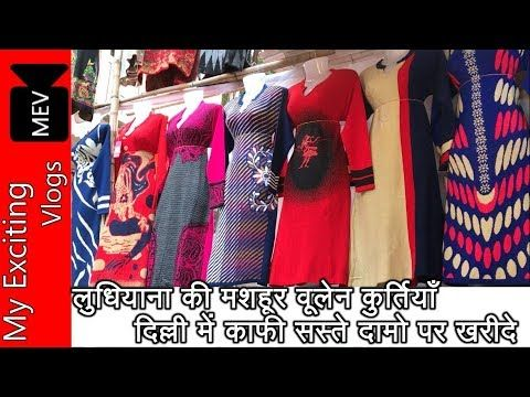 e3828085cac WOOLEN KURTI MARKET ( LUDHIANA WOOLEN KURTIS WITH SO MANY DESIGNS AND  COLOURS AT AFFORDABLE PRICES) - YouTube