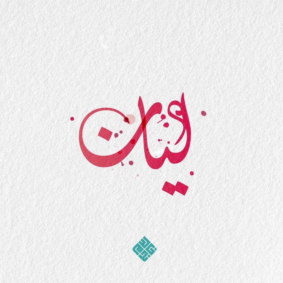 Pin By Wateen On اسماء بالخط العربي Flower Drawing Floral Poster Arabic Jewelry
