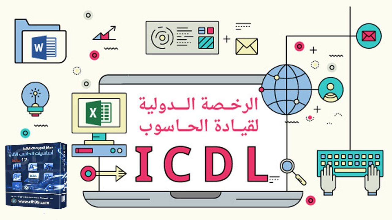 اعلان دورة اساسيات الحاسب الالي Icdl مجانا Computer Electronic Products Tutorial