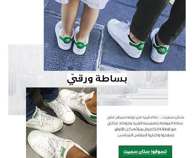 c60222097 Araby Mall |مول العرب : أحذية اديداس ستان سميث | تسوق حذاء ستان سميث ...