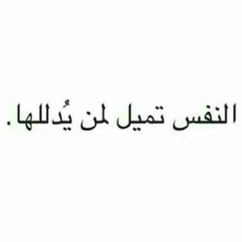 Pin By Hawraa A On L Ve Arabic Love Quotes Arabic Quotes Arabic Words