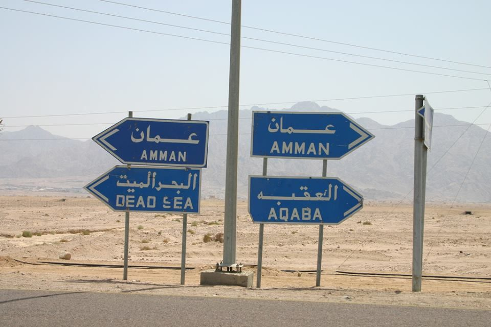 All Roads Lead to Amman \ كل الطـرق تـؤدي الـى عــــمّان ...