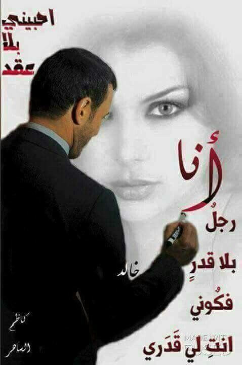 Pin By Amelij On العشق الاسود Pretty Words Arabic Love Quotes Song Words