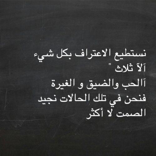 صور كلمات مميزة عن الاعتراف بالحب Words Quotes Inspirational Words True Words