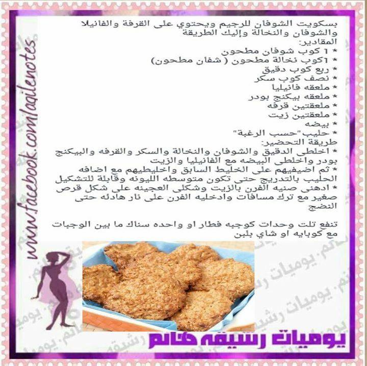 بسكوت الشوفان دايت Recipes Healthy Recipes Arabic Food