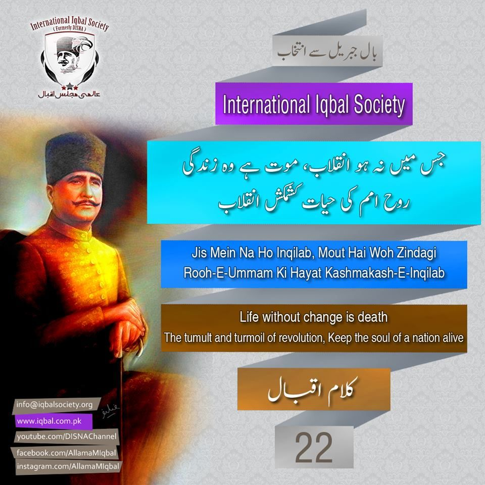Poetry of national poet of Pakistan, Allama Iqbal Iqbal