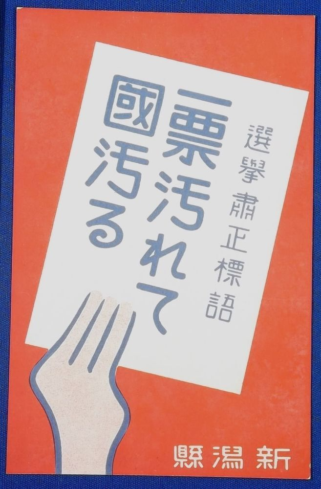 "1930's Japanese Postcard : Poster Art for Election of the Diet Members  ""One vote gets corrupt, then the whole nation gets corrupt"" (electoral district of Niigata Prefecture)  / vintage antique old Japanese military war art card / Japanese history historic paper material Japan"