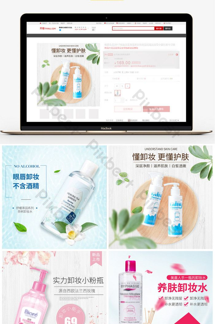 beauty makeup remover water cleansing water master