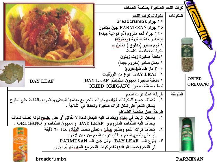 اكلات و وجبات شهية و لذيذة و سريعة للاطفال بالصور قسم الأسرة و تربية الاطفال صحة و غذاء الطفل Kids Meals Food Recipes