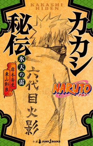 Kakashi Hiden Lightning In The Icy Sky Film Anime Et Livre