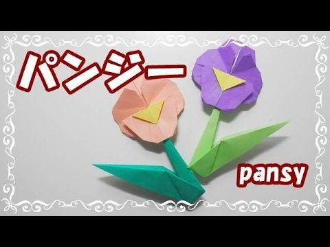折り紙origami fan~花(パンジー)の折り方~How to fold pansy【親子で遊べる折り紙】