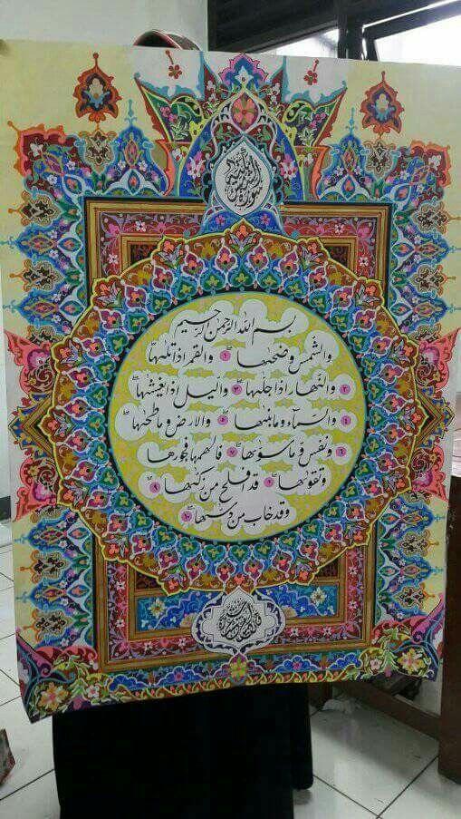 Pin oleh abdullah bulum di 593 Seni, Hiasan, Kaligrafi