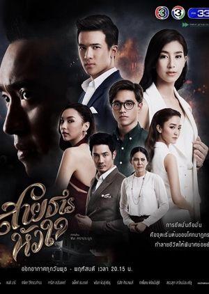 2017 Sai Tarn Hua Jai مسلسل تيار القلب التايلاندي مترجم تقرير Thai Drama Drama Movies Tarn