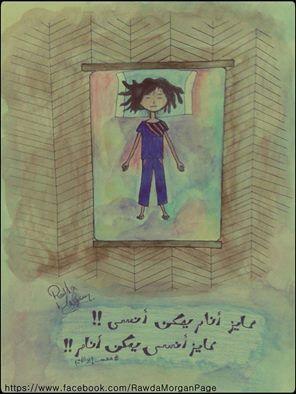 انا عايز انام يمكن انسى انا عايز انسى ويمكن انام ل محمد ابراهيم Baseball Cards Book Cover Books
