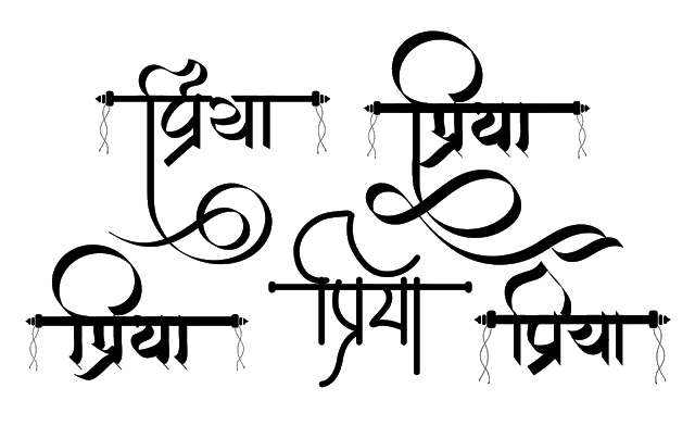 Newhindifont In Stylish Priya Name In Hindi Font Hindi Font Hindi Calligraphy Hindi Calligraphy Fonts
