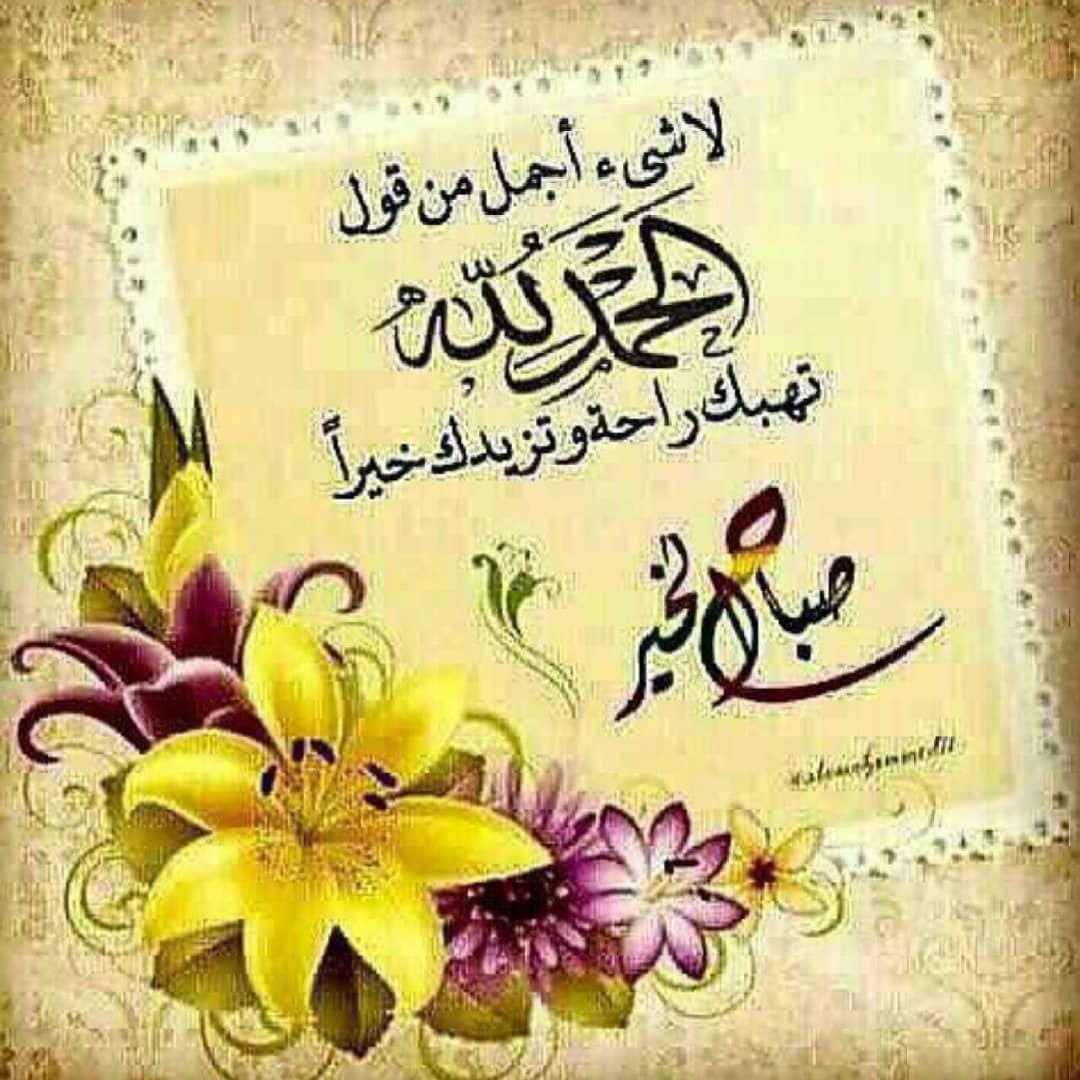 الحمد لله حمدا كثيرا طيبا مباركا فيه والصلاة والسلام على رسول Beautiful Morning Messages Islamic Art Calligraphy Good Morning Quotes