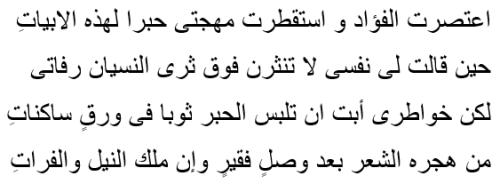 خواطر كتابات عربية ادب كتاباتي خواطر اقوال عربي بالعربي عربى خواطرى مذكرات مذكراتى مقالات تمبلر كتابة شعر شعري غزل Lisle Tumblr Math
