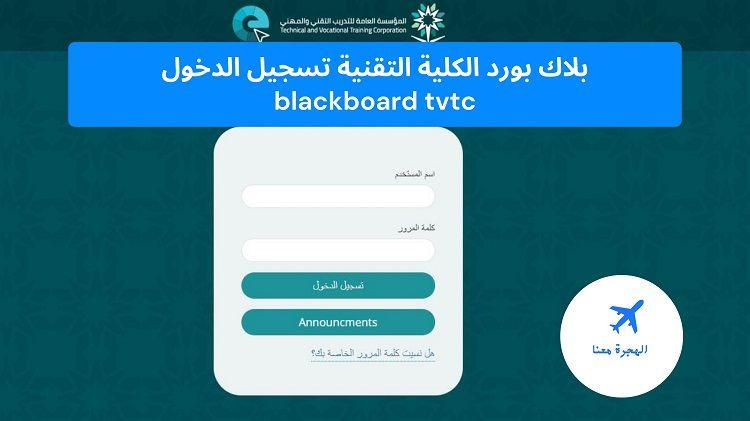 بلاك بورد الكلية التقنية تسجيل الدخول Blackboard Tvtc الهجرة معنا Announcement Blackboards Ios Messenger