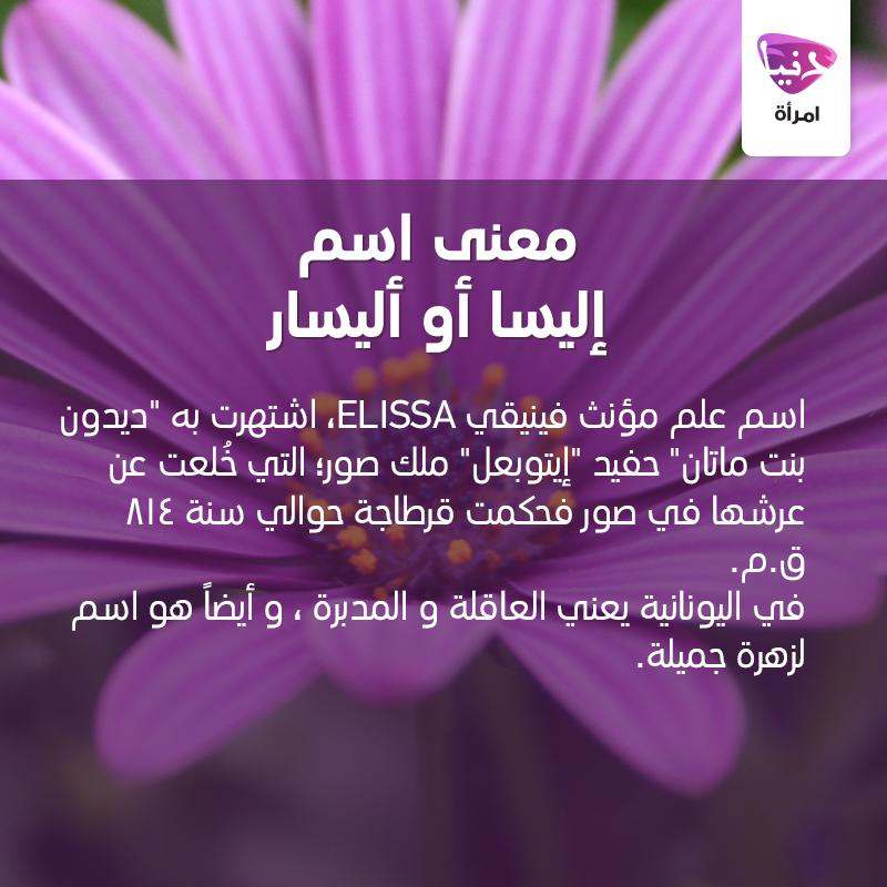 Pin By Aya Merz On إسم و معنى أسماء أطفال In 2021 Calligraphy Name Arabic Quotes Girl Names
