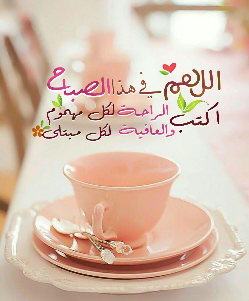 اللهم في هذا الصباح اكتب الراحة لكل مهموم والعافية لكل مبتلي Queen Quotes Glassware Tea Cups