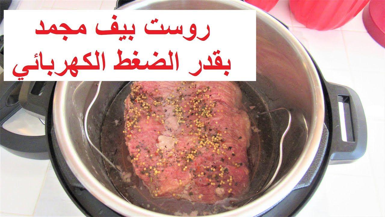 روست او كورند بيف مجمد بقدر الضغط الكهربائي باقل وقت International Recipes Food Middle Eastern