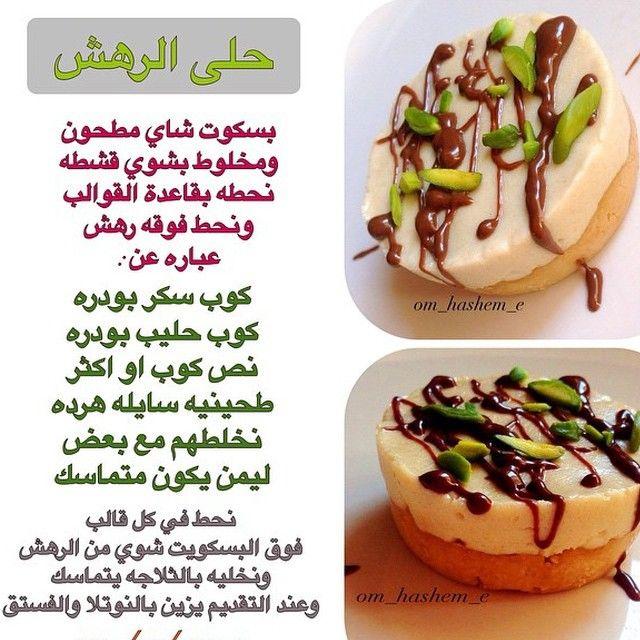 طبخ وحلويات On Instagram اكل اكلات البيك اوريو بيع بيتزا توست تميزي جوع حلى حريم حلويات Cooking Recipes Desserts Dessert Recipes Food And Drink