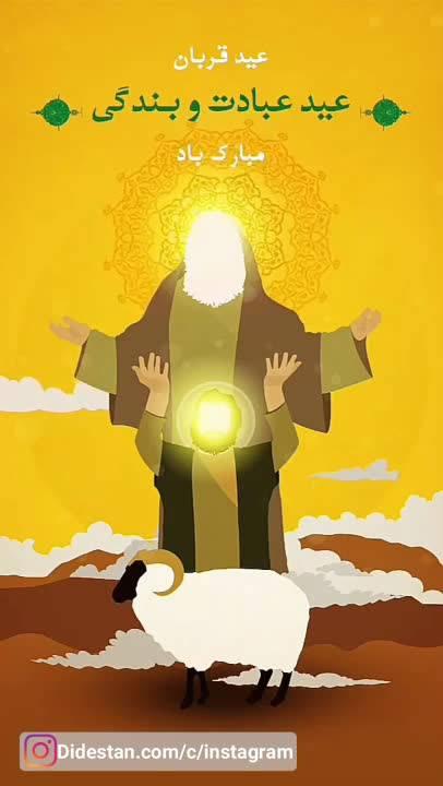 آیا می دانید عید قربان در تقویم ایران چه روزی است در این نوشته اطلاعات کاملی در مورد عید سعید قربان در سال ۹۹ تاریخ شمسی قمری و میلادی Art Poster